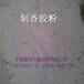 安徽厂家直销制香胶粉线香佛香专用粘合剂