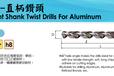 3.0mm铝专用直柄钻头台湾SUSQ-114