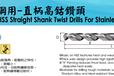 不锈钢用直柄高钴钻头台湾SUSU-111