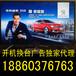 鹤壁市浚县、淇县、淇滨区独立代理河南有线机顶盒音量条换台开机画面广告