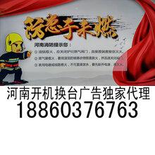 河南广播电视网络股份有限公司开机视频广告开机画面开机下排画面首页菜单广告