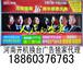 价格电话河南许昌电视开机广告济源电视开机广告濮阳电视开机广告鹤壁电视开机广告