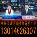 2019年河南郑州机场广告电视5秒音量换台15秒开机广告