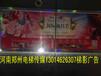 电梯传媒郑州梯影广告河南4090