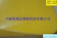 0.78毫米黄色加厚充气船用PVC夹网布