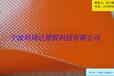 0.93毫米橙色高强度PVC夹网布