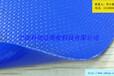 环保柔软亮面蓝色PVC双面涂层防水布