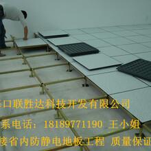 海南海口全钢防静电地板安装报价
