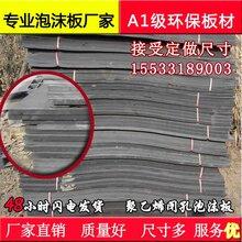 厂家直销聚乙烯闭孔泡沫板接缝板填缝板