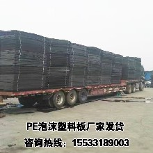 PE泡沫塑料板人工水渠切缝填缝板用聚乙烯闭孔泡沫板青岛厂商