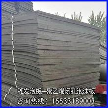 闭孔低发泡沫塑料板引水渠填缝板用硬质聚乙烯泡沫板价格焦作