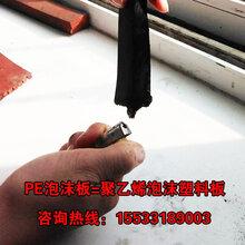聚乙烯泡沫塑料板南乐县南水北调输水管线混凝土填缝板用PE泡沫板