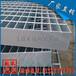 天津镀锌钢格板销售公司天津镀锌钢格板批发价格
