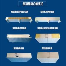 彩钢聚氨酯复合板价格冬季用彩钢聚氨酯复合板图片
