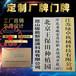 北京不銹鋼標牌腐蝕價格