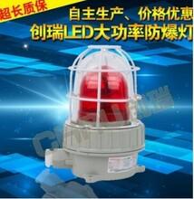 CRBBJ系列防爆声光报警器内厂声光报警灯led报警器