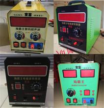 电瓶捕鱼器多少钱,捕鱼器批发,电鱼逆变器厂家批发价格图片