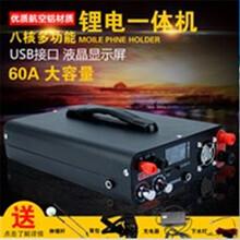 锂电池电鱼机12v功率大功率锂电一体电鱼机图片
