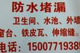 南宁市电梯房防水补漏电梯房漏水渗水堵漏维修公司