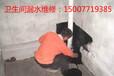 南宁市卫生间防水补漏卫生间渗水维修公司