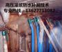南宁市穗兴高压水固化补漏防水补漏高压灌浆防水补漏