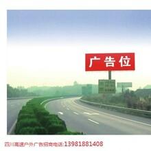 成渝高速公路广告户外立柱大牌媒体