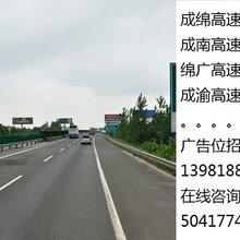 四川成南高速公路广告大牌户外单立柱高炮