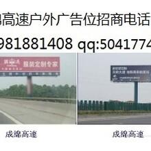 成绵成南高速公路单立柱户外广告位价格优惠供应