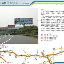 四川成南高速路大型户外路牌广告位
