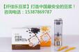 湖南株洲纤佳乐豆乐享有机豆饮加盟