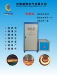 南京螺栓螺母透热锻造设备超锋中频透热锻造炉无辐射对身体无害图片