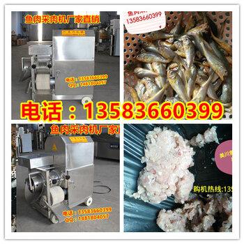 鱼肉采肉机 (8)