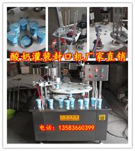 酸奶灌装封口一体机,酸奶纸杯灌装机图片