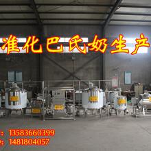 乳品杀菌设备全自动乳品生产线小型乳品生产线