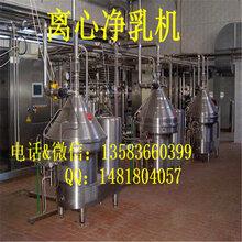 乳品離心凈乳機奶制品離心機離心凈乳機生產廠家圖片