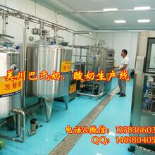 羊奶生产全套设备羊奶加工设备羊奶杀菌机