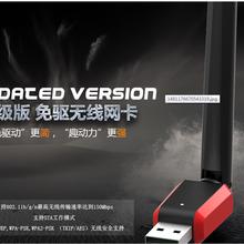 供应GWF-7B13免驱动150MbpsUSB无线WiFi网卡即插即用方便易用图片