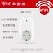 亚马逊Alexa语音控制wifi远程控制欧规无线智能插座