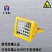 沈阳天然气站LED防爆灯,70wLED天然气站照明灯具厂家