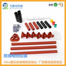 厂家直销10kv热缩电缆附件户外热缩终端头