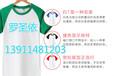 穿上罗圣依厂家运动服定制的》北京校服《T恤长袖