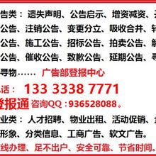 河北司法拍卖公告登报纸——河北青年报