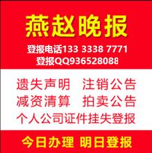 河北石家庄医师资格考试报名暨授予医师资格申请表遗失声明登报