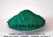 供应油墨,油漆用高温颜料5319酞菁绿G
