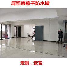 顺义区定做舞蹈镜子浴室镜北京安装警容镜子形体镜