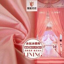 供应有光冰绸布婚庆装饰布冰丝布纱幔面料窗帘舞台布置背景图片