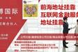 深圳前海互联网金融服务公司注册代办条件