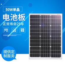 50W太阳能电池板厂家直销四川多晶太阳能电池板层压图片