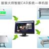 服装网网CAD
