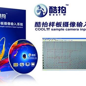 服裝紙樣打版紙樣輸入讀圖掃描軟件下載酷拍攝像輸入系統